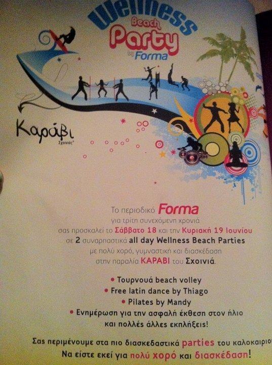 18-19 Ιουνίου !! Θα είμαστε όλοι εκεί!!!Wellness Party by Forma!