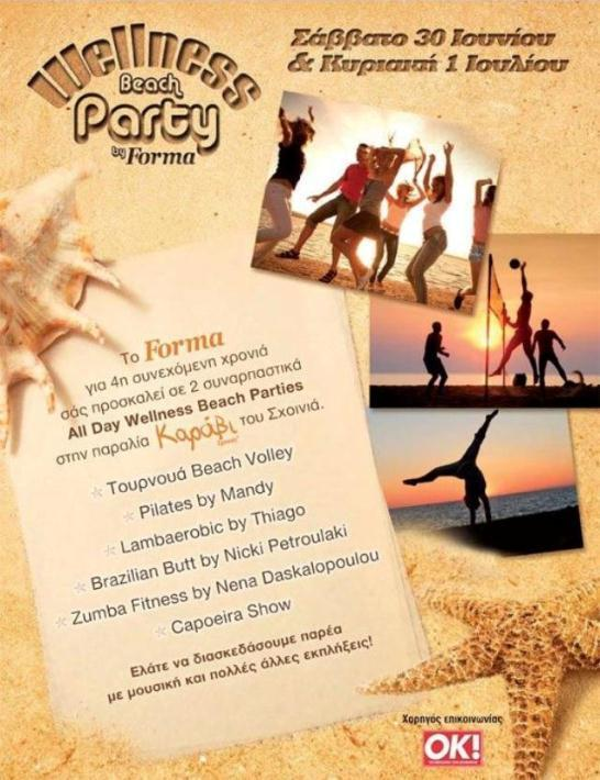 Pilates by Mandy στο Wellness Beach Party του Forma