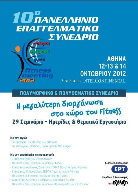10o Πανελλήνιο Επαγγελματικό Συνέδριο