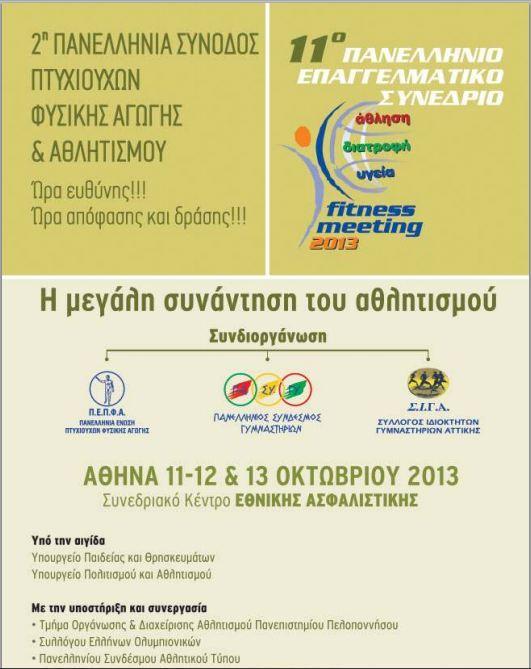 Συμμετέχουμε στο 11ο Πανελλήνιο Επαγγελματικό Συνέδριο «FITNESS MEETING 2013»