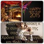 Καλές γιορτές με υγεία!!