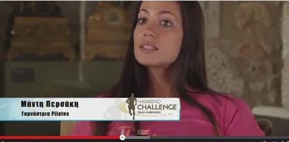 Στις 11-13 Σεπτεμβρίου το Navarino Challenge φέτος!