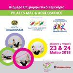 Διήμερο επιμορφωτικό σεμινάριο Pilates Mat!