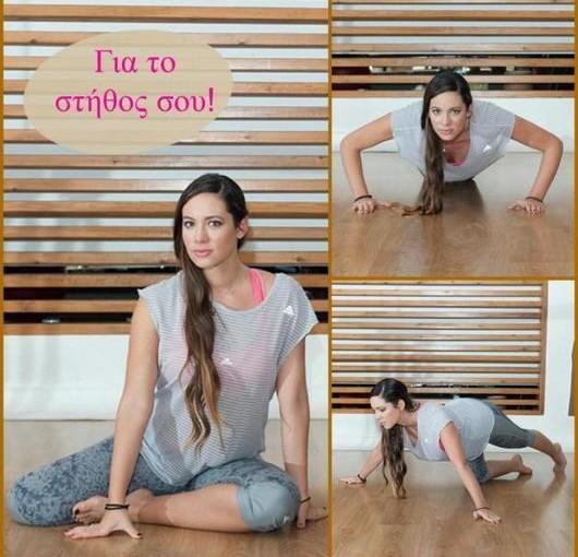 Ασκήσεις που γυμνάζουν και ανορθώνουν το στήθος σου