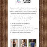 Δηλώστε συμμετοχή για το event στο «The Ranch»