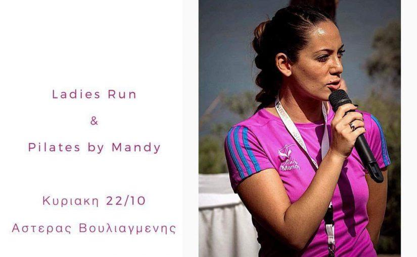 Αύριο το «Ladies Run»