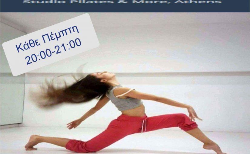 Γνωρίστε το σύγχρονο χορό!