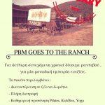 """Τα PbM πηγαίνουν στο """"The Ranch"""""""