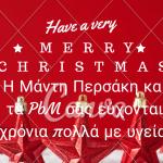 Καλά Χριστούγεννα σ'όλους!
